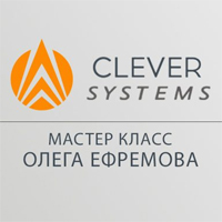 система Clever Systems